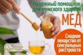Польза меда для мужчин